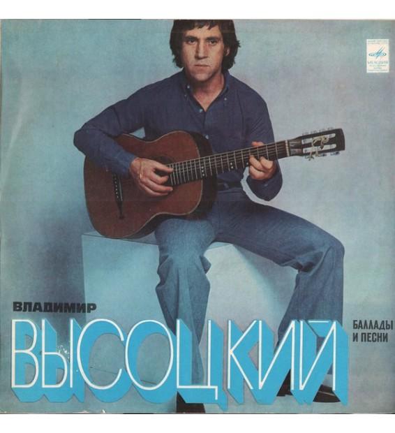 Владимир Высоцкий - Владимир Высоцкий Поет Свои Песни (LP, Album)