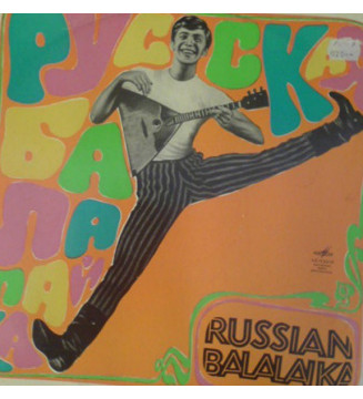 Russian Balalaika* - Russian Balalaika (LP) mesvinyles.fr