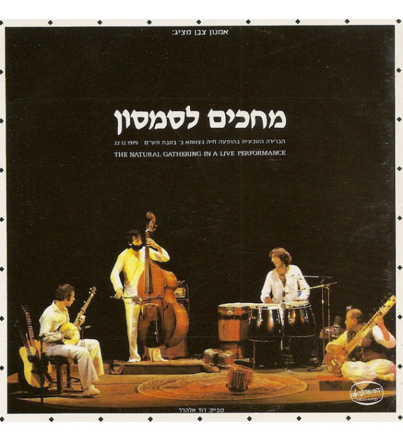 הברירה הטבעית* - Waiting For Samson (LP)