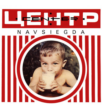 "Центр  Center* - Navsiegda (7"", Single) mesvinyles.fr"