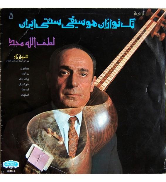 لطفالله مجد - Master Performers Of Persian Traditional Music (LP) mesvinyles.fr
