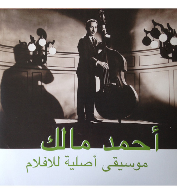 أحمد مالك* Ahmed Malek - موسيقى أصلية للأفلام Musique Originale De Films (LP, Comp)