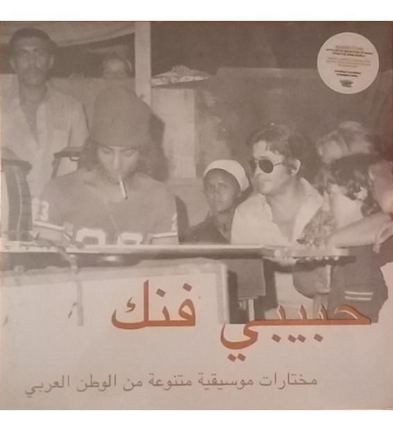 Various - حبيبي فنك مختارات موسيقية متنوعة من الوطن العربي Habibi Funk (An Eclectic Selection Of Music From The Arab World) (