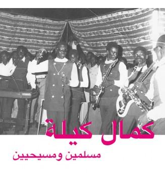 كمال كيلة*  Kamal Keila -  مسلمين ومسيحيين   Muslims And Christians (2xLP, Album, Ltd, Sil) mesvinyles.fr