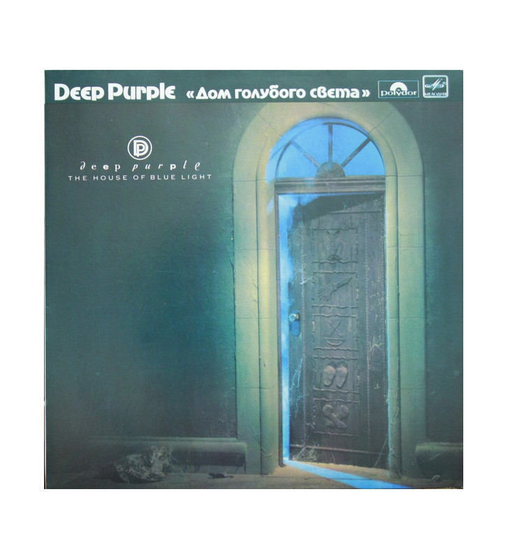 Deep Purple - Дом Голубого Света (LP, Album) mesvinyles.fr