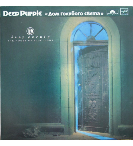 Deep Purple - Дом Голубого Света (LP, Album)