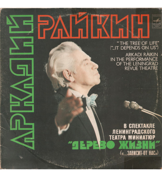 Аркадий Райкин Arkadi Raikin* - Дерево Жизни (...Зависит От Нас) The Tree Of Life (...It Depends On Us) (2xLP, Gat) mesvinyles